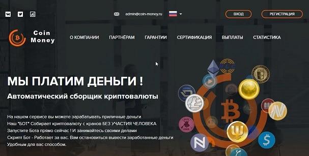 Автоматический сборщик криптовалюты Coin Money