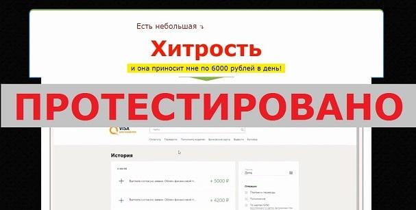 Александр Платонов и ВзаимоПомощь