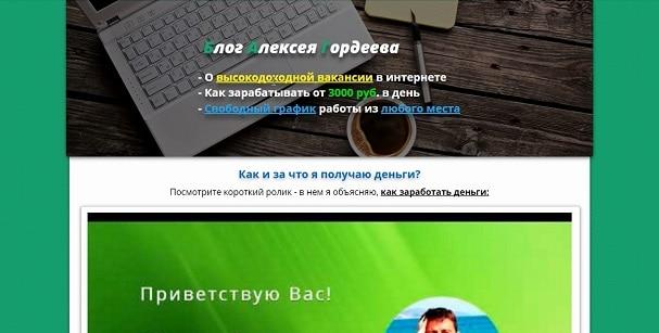 Блог Алексея Гoрдеева и ЭкспрессКасса