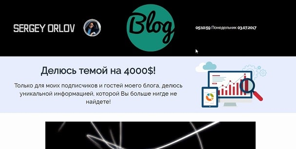 Блог Сергея Орлова и UNLIMITED POSSIBILITIES AGENCY