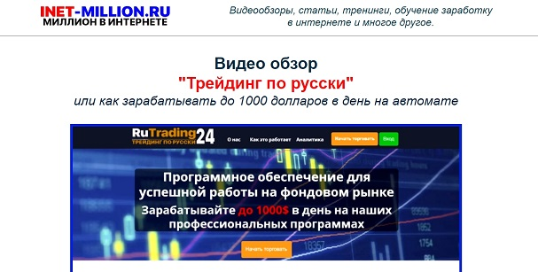 """Видео обзор """"Трейдинг по русски"""" или как зарабатывать до 1000 долларов в день на автомате"""