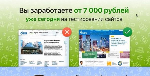 Вы заработаете от 7 000 рублей Инна Соловьёва Design Test Service