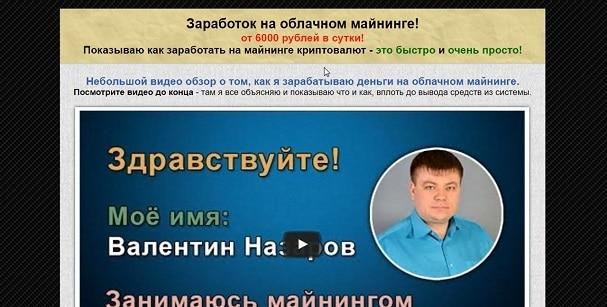 Заработок на облачном майнинге от 6000 рублей в сутки Валентин Назаров