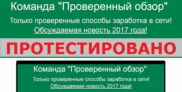 Команда Проверенный обзор и автоматический заработок от 15 000 рублей в сутки на automoneycompany.com