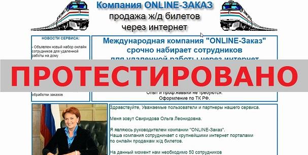 Компания ONLINE-ЗАКАЗ. Свиридова Ольга Леонидовна. Заработок от 25 000 до 70 000 рублей в день