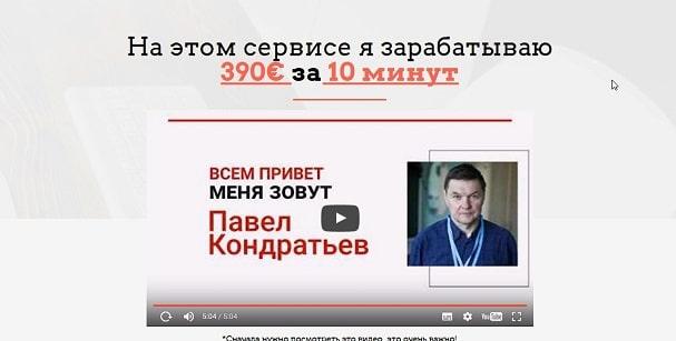 Кондратьев Павел Владиславович FxEngine