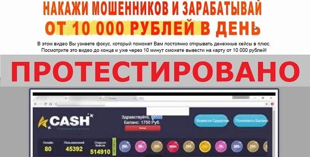 Максим Филимошин и магазин денежных кейсов case4cash