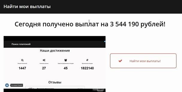 Найти мои выплаты на ofcashout.ru