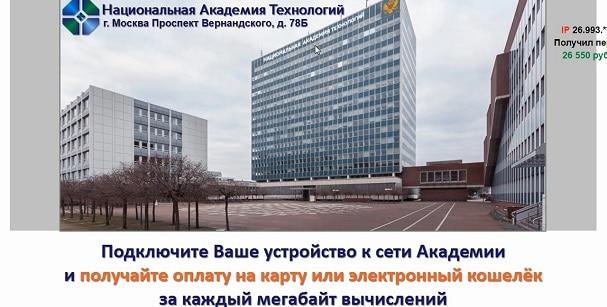 Национальная Академия Технологий (НАТ)
