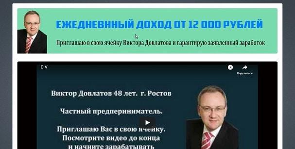 Оплата за вход в ячейку Виктора Довлатова