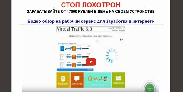 СТОП ЛОХОТРОН и Online Stream Service