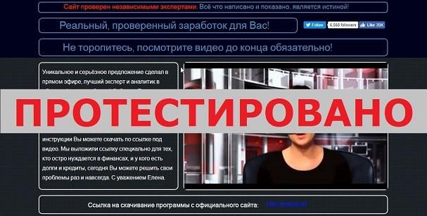 Сергей Лебедев и его программа