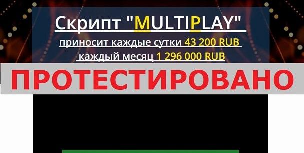 Скрипт MULTIPLAY приносит каждые сутки 43 200 RUB каждый месяц 1 296 000 RUB
