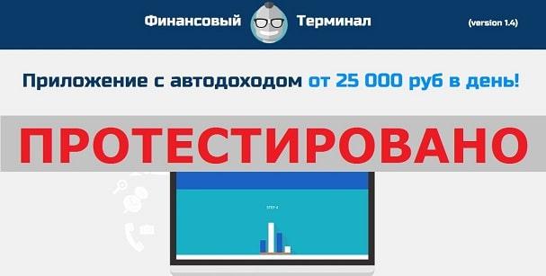 Финансовый Терминал. Приложение с автодоходом от 25 000 руб в день