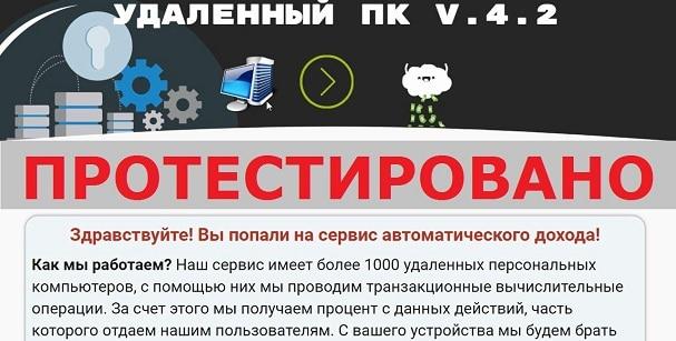 удаленный пк v.4.2 Система заработка от 14900 рублей ежедневно