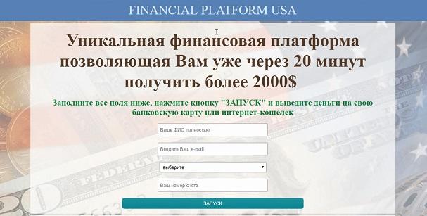 FINANCIAL PLATFORM USA Уникальная финансовая платформа позволяющая Вам уже через 20 минут получить более 2000$
