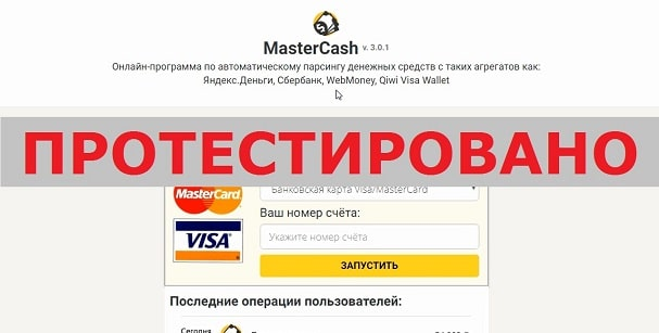 MasterCash v. 3.0.1 Oнлайн-программа по автоматическому парсингу денежных средств