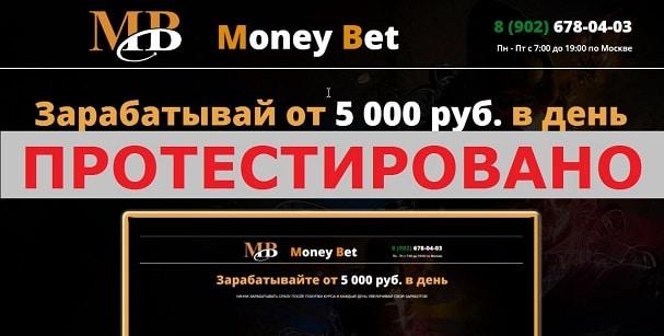 Money Bet Зарабатывай от 5 000 руб. в день Сергей Кузнецов