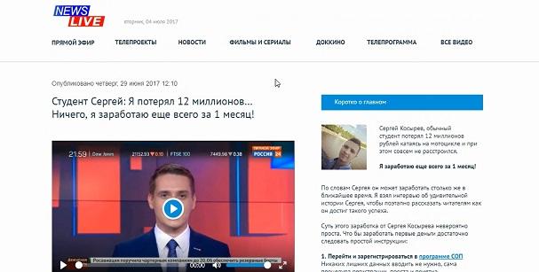 Сергей Косырев, Андрей Колесников и «Центр обработки интерактивных платежей»