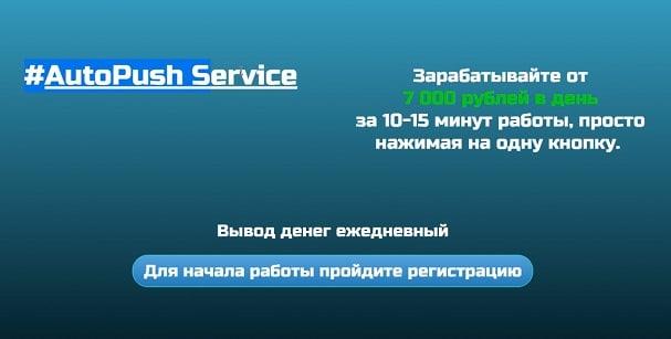 #AutoPush Service