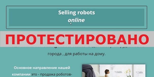 Selling robots online botfrogmoney.ru