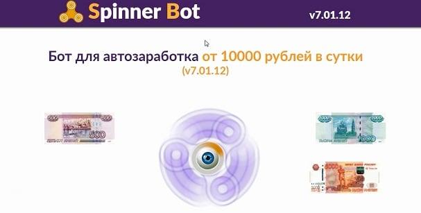 Spinner Bot