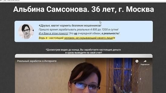 Альбина Самсонова