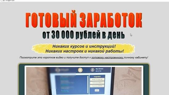 Андрей Брагин - Заработок от 30 000 рублей в день!