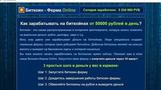 Биткоин - Ферма Online