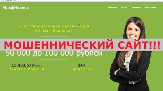 Благотворительная организация «Ильфа Иванова»