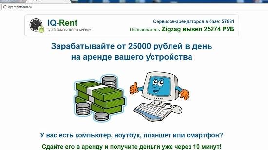 IQ-RentСДАЙ КОМПЬЮТЕР В АРЕНДУ