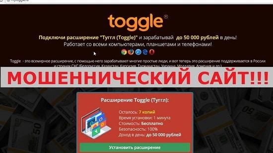 """Подключи расширение """"Туггл (Toggle)"""" и зарабатывай до 50 000 рублей в день!"""