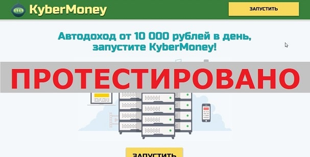 Автодоход от 10 000 рублей в день запустите KyberMoney и kybermoney.ru