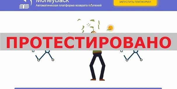 Автоматическая платформа возврата платежей MoneyBack на moneyback.protradingrobot.ru