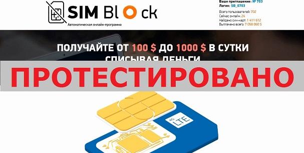 Автоматическа онлайн-программа SIM Block и Галактионов Владимир Александрович на simblock.ru