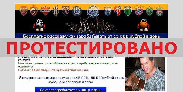 Андрей Смирнов на blog-vilki.ru и Сайт Автоматического Поиска Букмекерских Вилок villki.ru