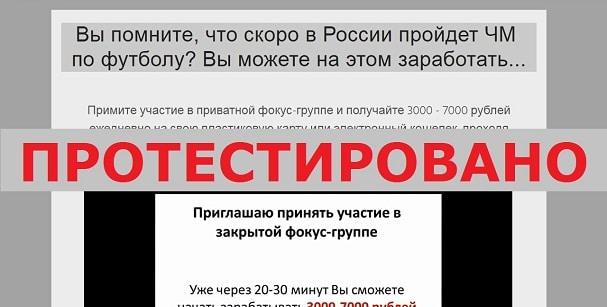 Евгений Калачев заработок в фокус группах компании The Softking It Solution Limited
