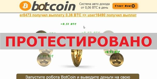 Запустите робота BotCoin и выведите деньги на свою банковскую карту или интернет-кошелек botcoin-club.ru и botcoin-clab.ru