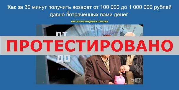 Как за 30 минут получить возврат от 100 000 до 1 000 000 рублей на bumerang-service.ru и Виктория Маркина