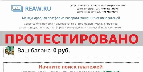 Международная платформа возврата мошеннических платежей REAW.RU