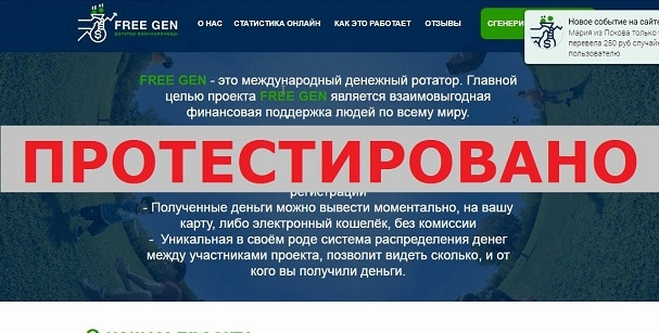 Международный денежный ротатор FREE GEN на 100tech.ru и 10com.ru