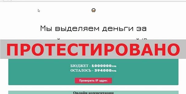 Мы выделяем деньги за статический или лицензированный IP адрес ipmysinfo.ru