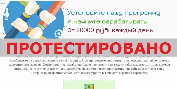 Онлайн программа ежедневного заработка от 20000 рублей на lojiopk.ru от ООО «PRINDBILWO»
