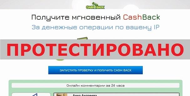 Получите мгновенный CashBack За денежные операции по вашему IP на injobks.ru