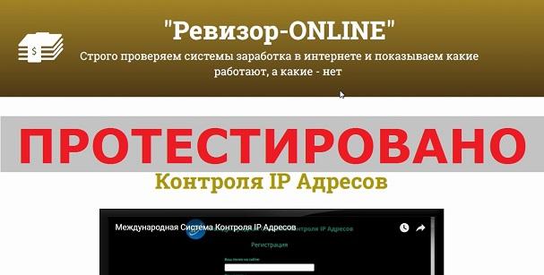 Ревизор-ONLINE и их проверка заработка на сайте - Международная Система Контроля IP Адресов