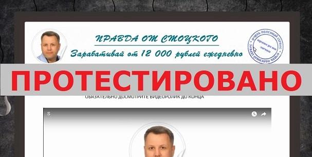 правда от Стоцкого на blogos-pravda.ru и Money Shluz на shluz-money.ru