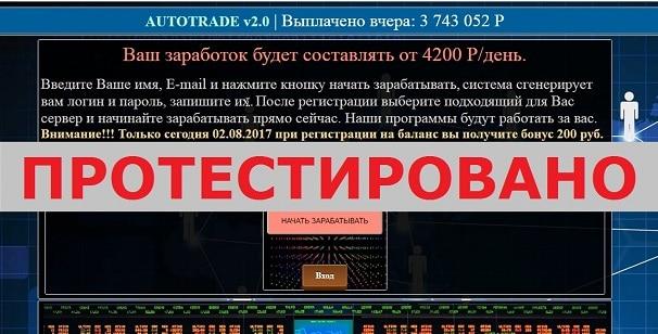 AUTOTRADE v2.0 и заработок от 4200 рублей в день на automatik.trade