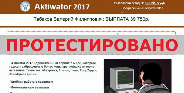 Aktiwator 2017 или автоматизированный заработок от 20 000 рублей в сутки на aktiwator2017.ru