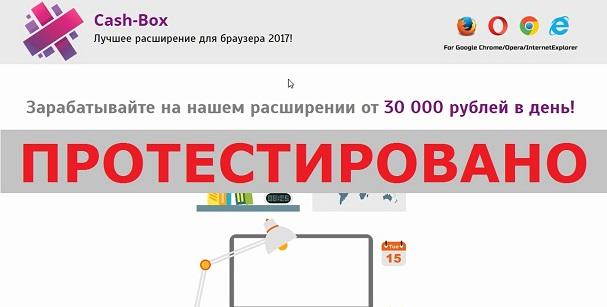 Cash-Box лучшее расширение для браузера 2017 с заработоком от 30 000 рублей в день на casn-box.ru