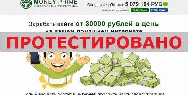 Money Prime и купля-продажа интернет-трафика на moneyprimes.com